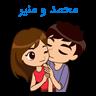 محمد و منیر