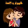 شهریار و گلسا