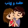 حامد و زینب