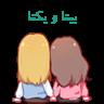 بیتا و یکتا