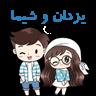 یزدان و شیما