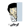 اصفهانیا