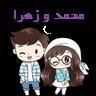 محمد و زهرا
