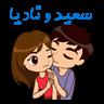 سعید و نادیا