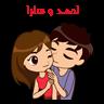 احمد و سارا