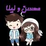 محسن و لیلا