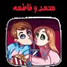 محمد و فاطمه